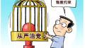 山东推开国家监察体制改革试点工作动员部署会议召开
