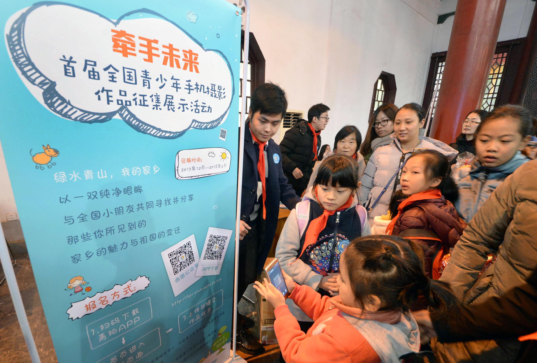 首届全国青少年手机摄影作品征集展示活动在杭州启动