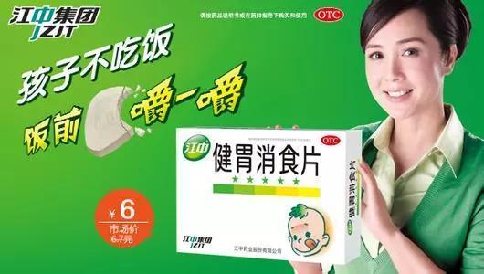 药品名称:江中健胃消食片(儿童装)