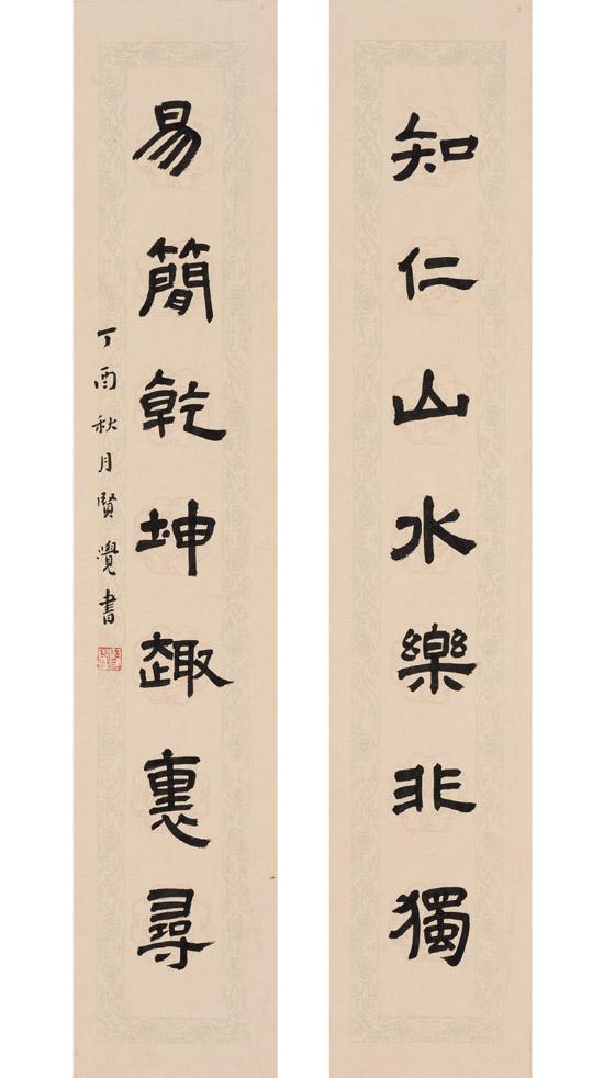王静【知仁易简联】2017年
