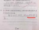 小学生考试答案笑哭网友:我妈妈38岁了,怀得上二胎?