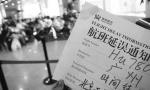 注意!郑州机场今天中午时段航班或出现晚点