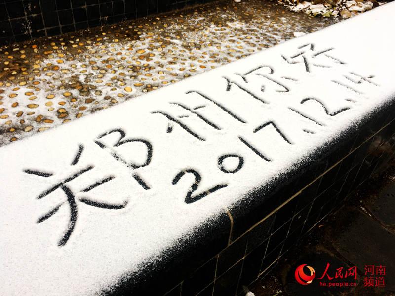 等了很久的初雪来了