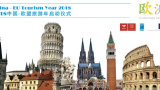 """李克强和欧盟委员会主席向""""中国—欧盟旅游年""""开幕式致贺词"""