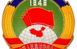 江蘇省政協十二屆一次會議1月25日在寧開幕