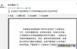 东方航空、厦门航空发声明 被迫取消两岸春运加班