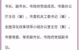 陈吉宁当选北京市长 副市长添一女性新面孔