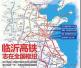 临沂将成铁路交通枢纽!京沪高铁二线在沂水县设沂蒙站