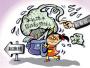 郑州有家庭房子月供3500元 给孩子报寒假补习班花4000