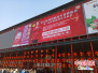"""第八届郑州精品年货博览会开幕 """"维他猪猪""""卖萌亮相"""