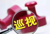 聚焦十三届江苏省委第三轮巡视,看省属高校问题清单