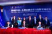 第八届中国—东盟金融合作与发展领袖论坛举行