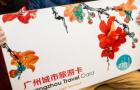 广州推出城市旅游卡