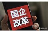 哈尔滨新规:国企员工不涨工资 老总不能加薪
