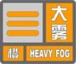 江苏省气象台发布大雾橙色预警,返程路上请注意防范!