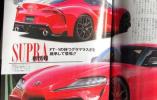 丰田新一代Supra造型曝光 吸取F1设计