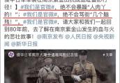 官博罕见使用激烈言辞 侵华日军南京大屠杀遇难同胞纪念馆馆长这样说
