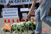 德国纪录片反思中国留学生遇害案 质疑警方正义性