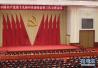 人民日报评论员:加强党对机构改革的统一领导