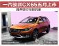 跨界旅行车新玩家 一汽骏派CX65将于五月上市