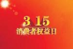 长春市消协发布2017年消费维权十大案例