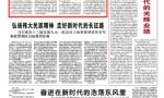 军报社论:奋力开创新时代强军事业新局面