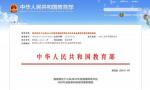 黑龙江24所高校新增45个本科专业 4个专业撤销