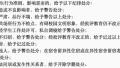 黑龙江高校被指严查男女生交往 网友:不能理解