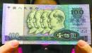 部分第四套人民币将退出流通:看看哪些值得收藏?