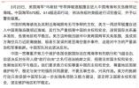 美舰闯南海中国国防部发出史上最严厉声明:这次的真实涵义很不同!