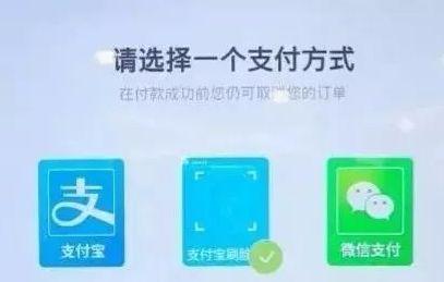 福利彩票官方网站:车牌=付款码!微信支付宝同时宣布:再见手机!