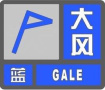 沈阳发布大风蓝色预警 局地阵风达8级