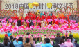 2018中国(开封)清明文化节开幕 60项活动演绎清明文化新景象