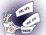"""新郑市国土资源局原局长赵海峰被""""双开"""""""