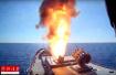 俄军吸取在叙作战经验 将为海陆空三栖部队配备巡航导弹