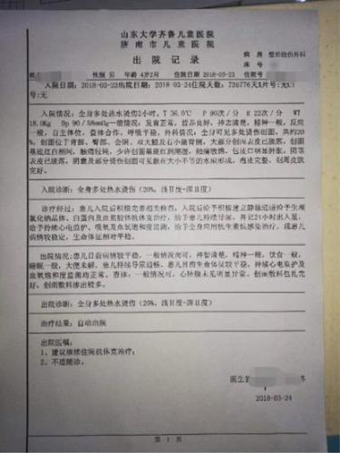 济南市儿童医院出院记录显示全身可见多处烫伤创面,共约20#esc#65533#/esc#受访者供图