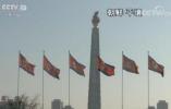 关键时刻!朝鲜今日召开七届三中全会 或将宣布重大政策决定