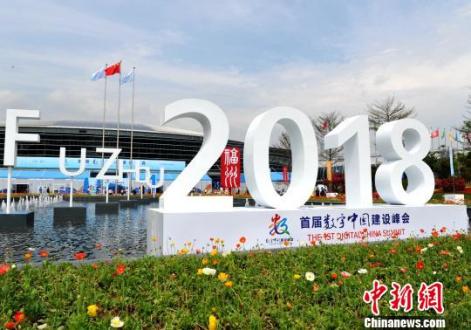 聚焦首届数字中国建设峰会:电子政务的福州探索