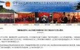 金正恩就中国游客伤亡事故向中方表示慰问 看望伤者