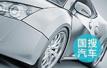 滴滴切入万亿规模汽车市场 汽车后市场高速扩容