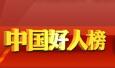 """驻马店市泌阳县平恩东荣登4月""""中国好人榜"""""""