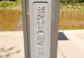 洛阳兴洛湖公园路灯基座这四个篆字谁认识?