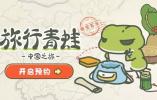 吃大葱包子的中国版旅行青蛙即将上线,这次会火多久?