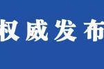 最新人事任免:锦州 营口两市迎来新任副市长