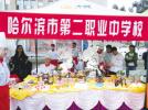 哈尔滨市职教活动周启动技能大咖秀绝活儿