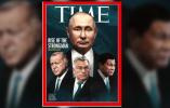 美国《时代》周刊最新封面出炉!四国领导人唯他最醒目