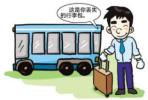 沈阳男子把2万元落公交车上 司机捡到归还