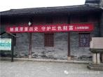 鄂豫皖首府旧址纪念馆开展