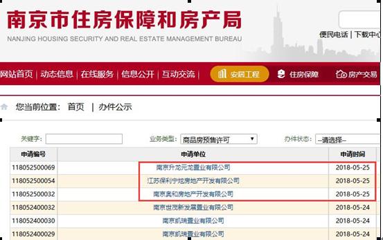 有房了!南京河西3家楼盘正申领销售许可证 河西中部和南部房源预