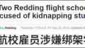 疑因英语差 中国留学生被美飞行学校教练绑架(图)